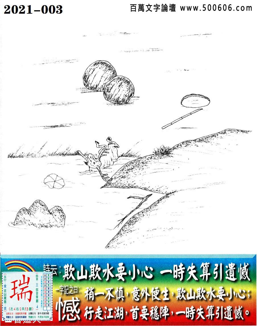 003期老版跑狗一字記之曰:【憾】_詩雲:欺山欺水要小心,一時失算引遺憾。