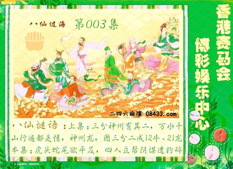 003期:绿色玄机-七仙女-白娘子系列