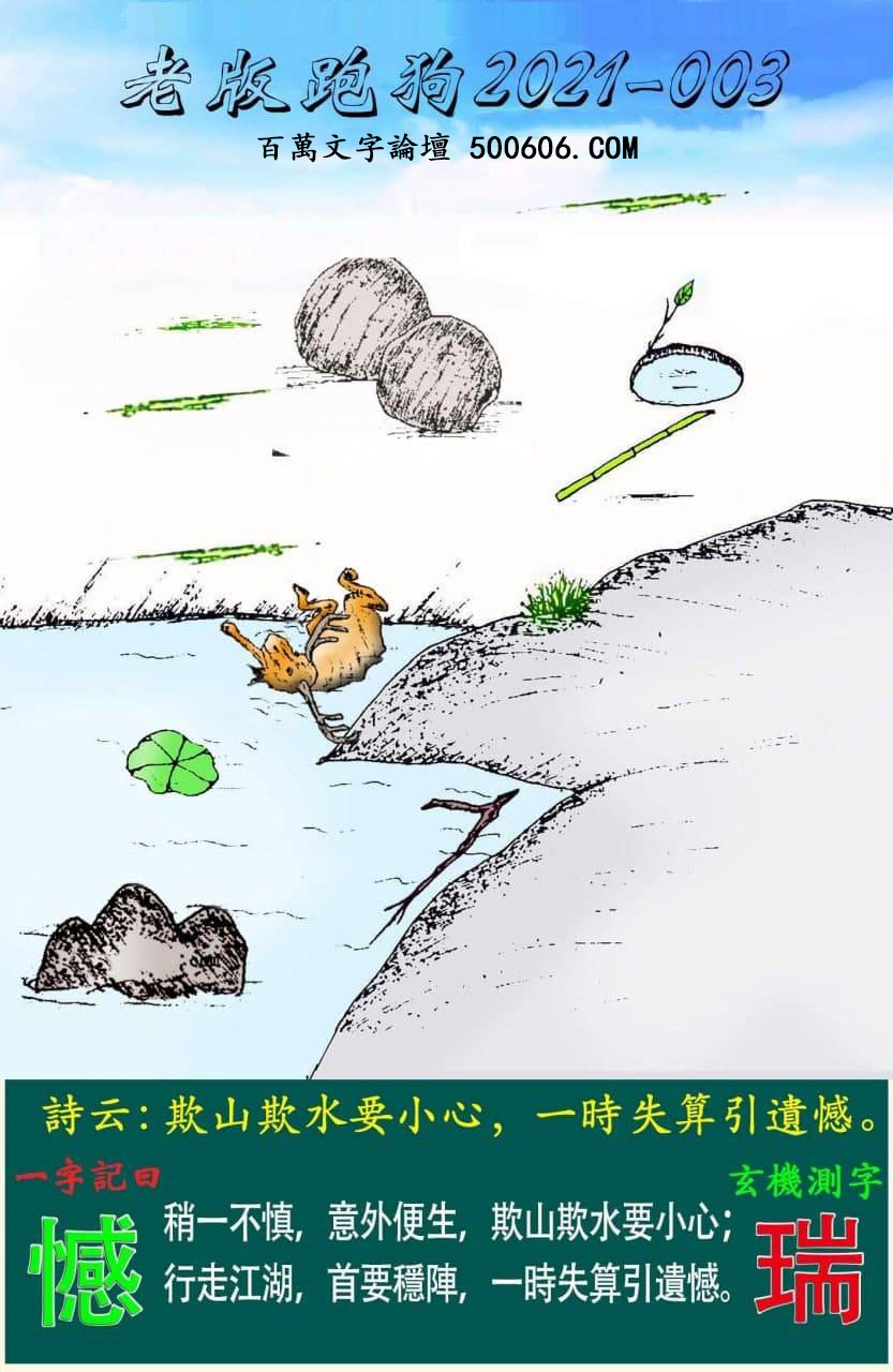 003期老版跑狗一字�之曰:【憾】 ��:欺山欺水要小心,一�r失算引�z憾。