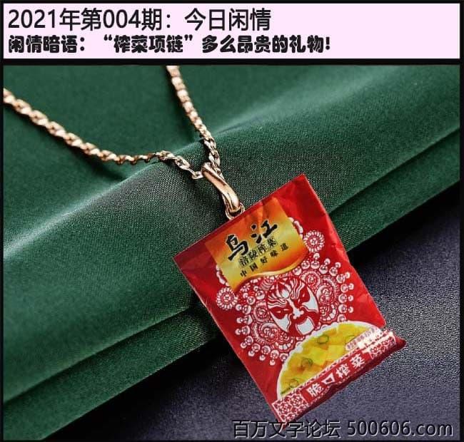 """004期今日闲情:""""榨菜项链""""多么昂贵的礼物!"""