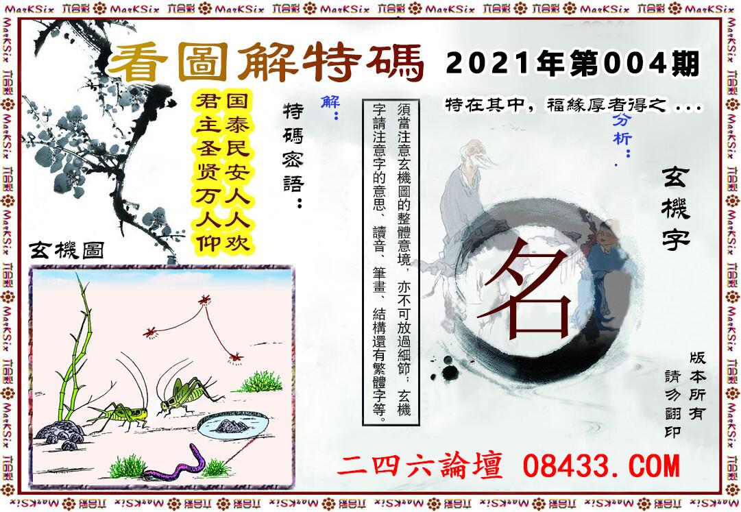 004期:马会内幕原创→〖看图解特码〗