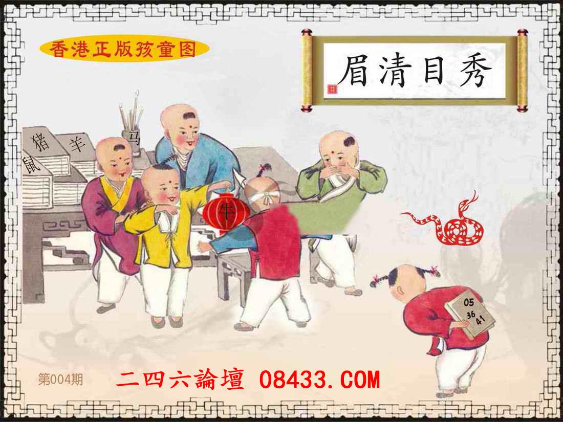 004期:香港正版孩童图