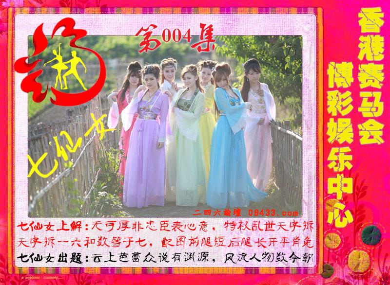 004期:绿色玄机-七仙女-白娘子系列