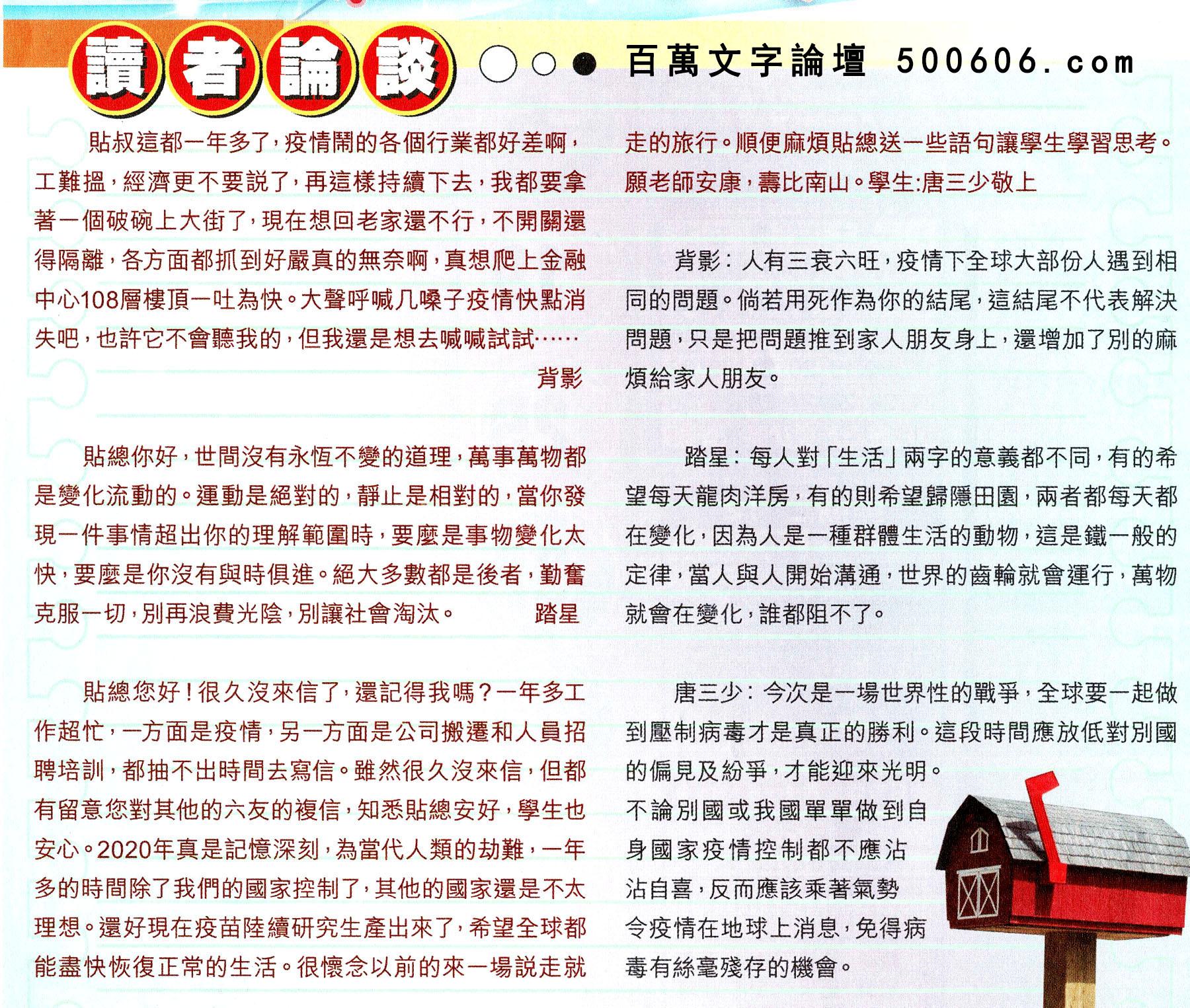 004期:彩民推荐〖貼信讀者論壇〗〖曾道人信箱〗