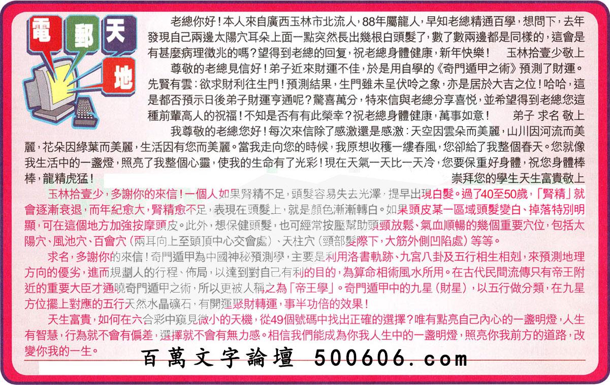 004期:悟入其图/相入非非/捉生肖/七星图/好图乐翻天/藏宝图/发财玄机图/澳门神机
