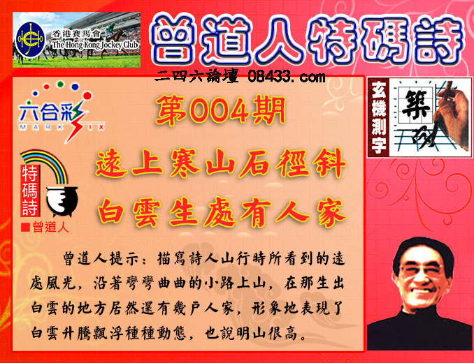 004期:香港正版射牌+曾道人特码