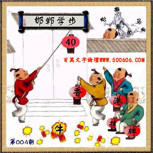 2021年004期正版彩图挂:40 爆:牛 挂牌成语:邯郸学步 挂牌出肖:蛇兔虎猴马狗