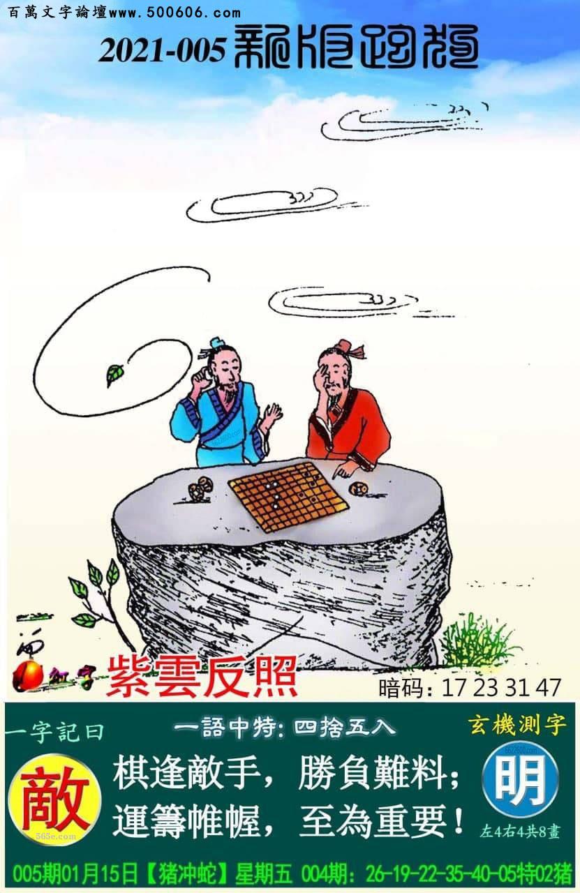 005期跑狗一字�之曰:【�场� 棋逢�呈郑��儇��y料; �\�I帷幄,至�橹匾�!