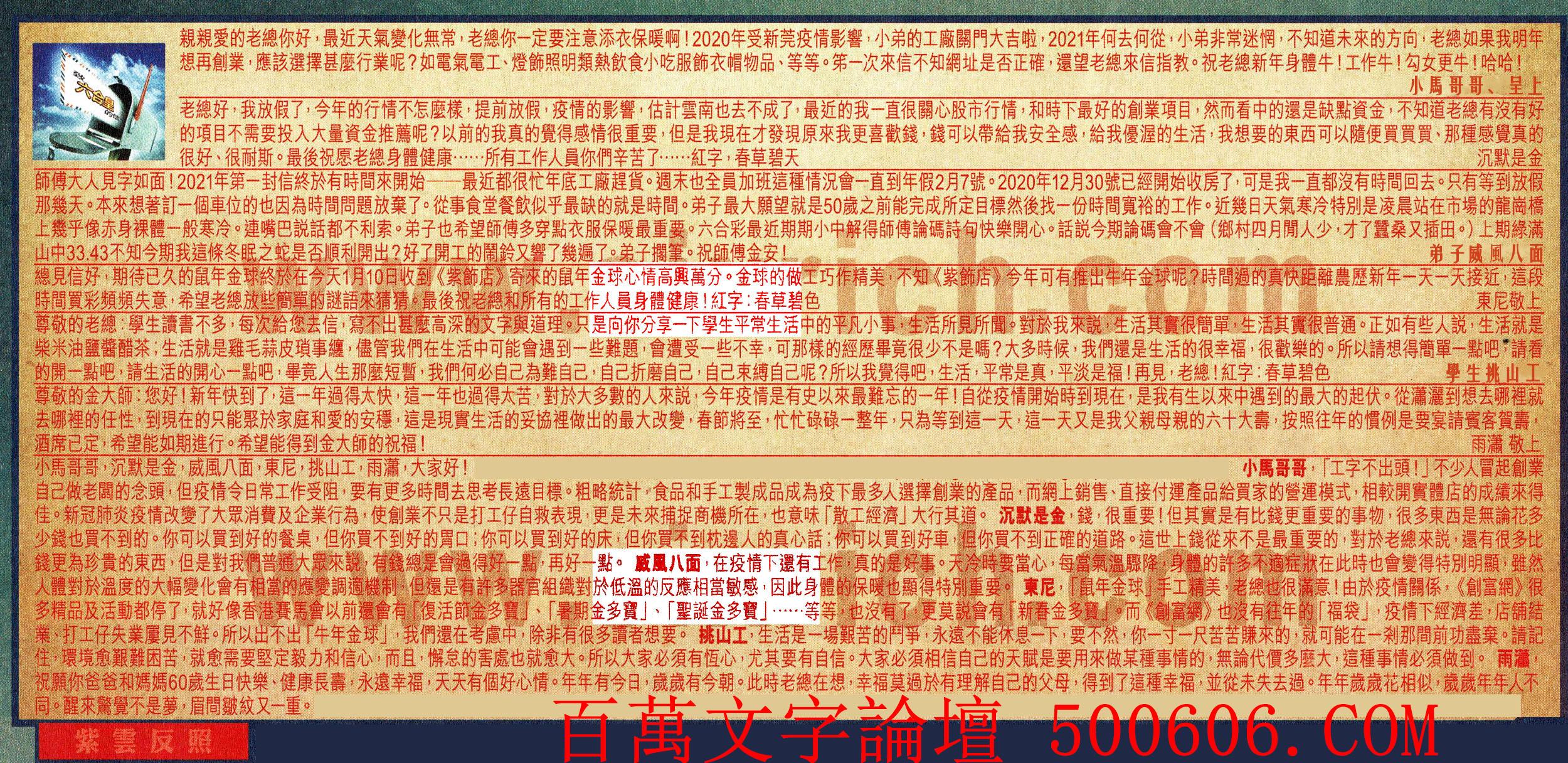 005期:彩民推荐六合皇信箱(�t字:紫�反照) 005期开奖结果:42-41-45-04-24-39-T06羊/绿/金