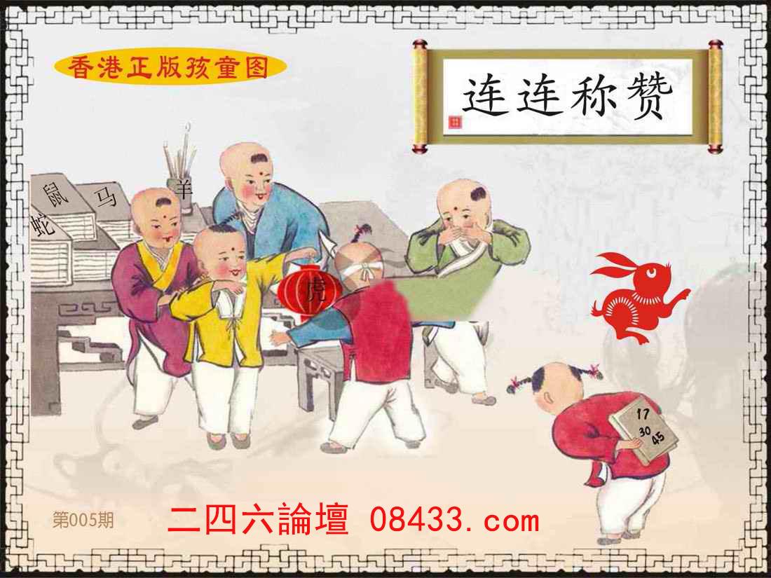 005期:香港正版孩童图