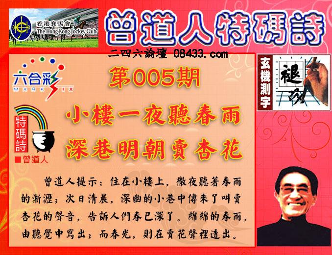 005期:香港正版射牌+曾道人特码