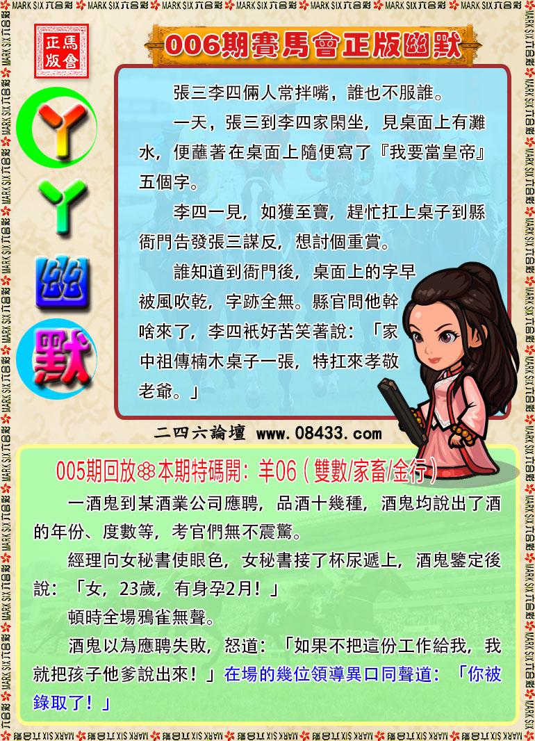 006期:丫丫生活幽默