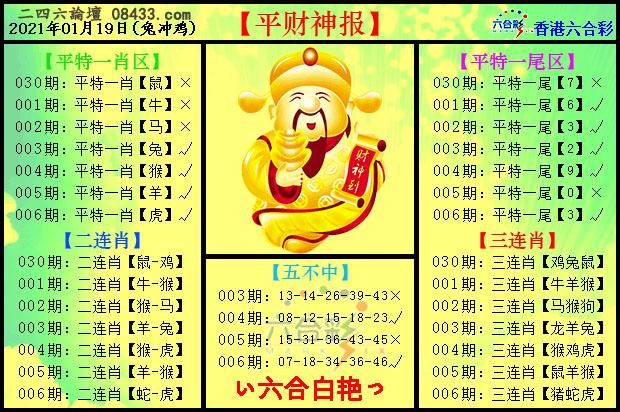 006期:平财神报