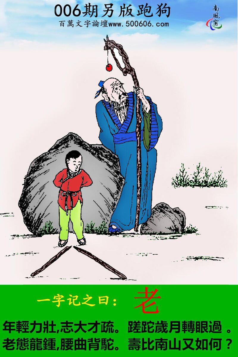 006期另版跑狗玄�C:【老】 年�p力��,志大才疏。蹉跎�q月�D眼�^。 老�B���R,腰曲背�。�郾饶仙接秩绾危�