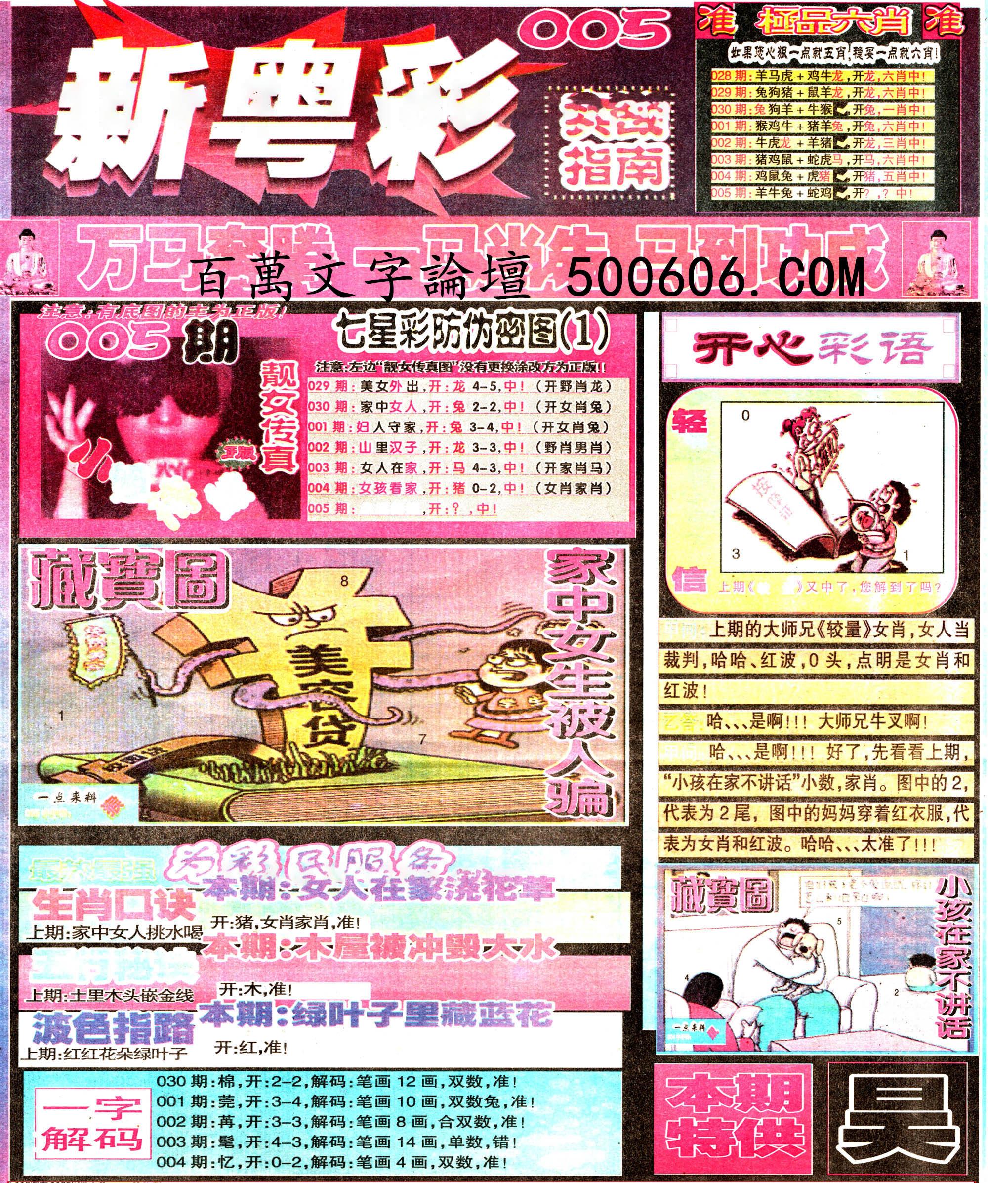 005期:彩民推荐:≮新粤彩≯→(博彩必备)