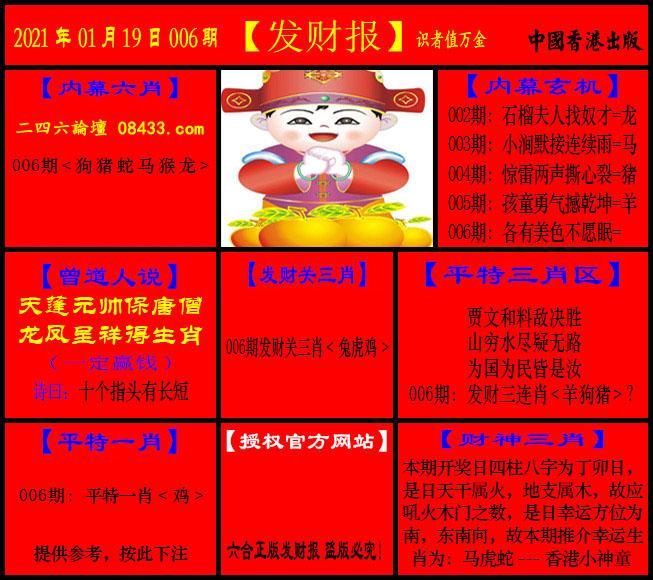 006期:猛虎报_+_发财报