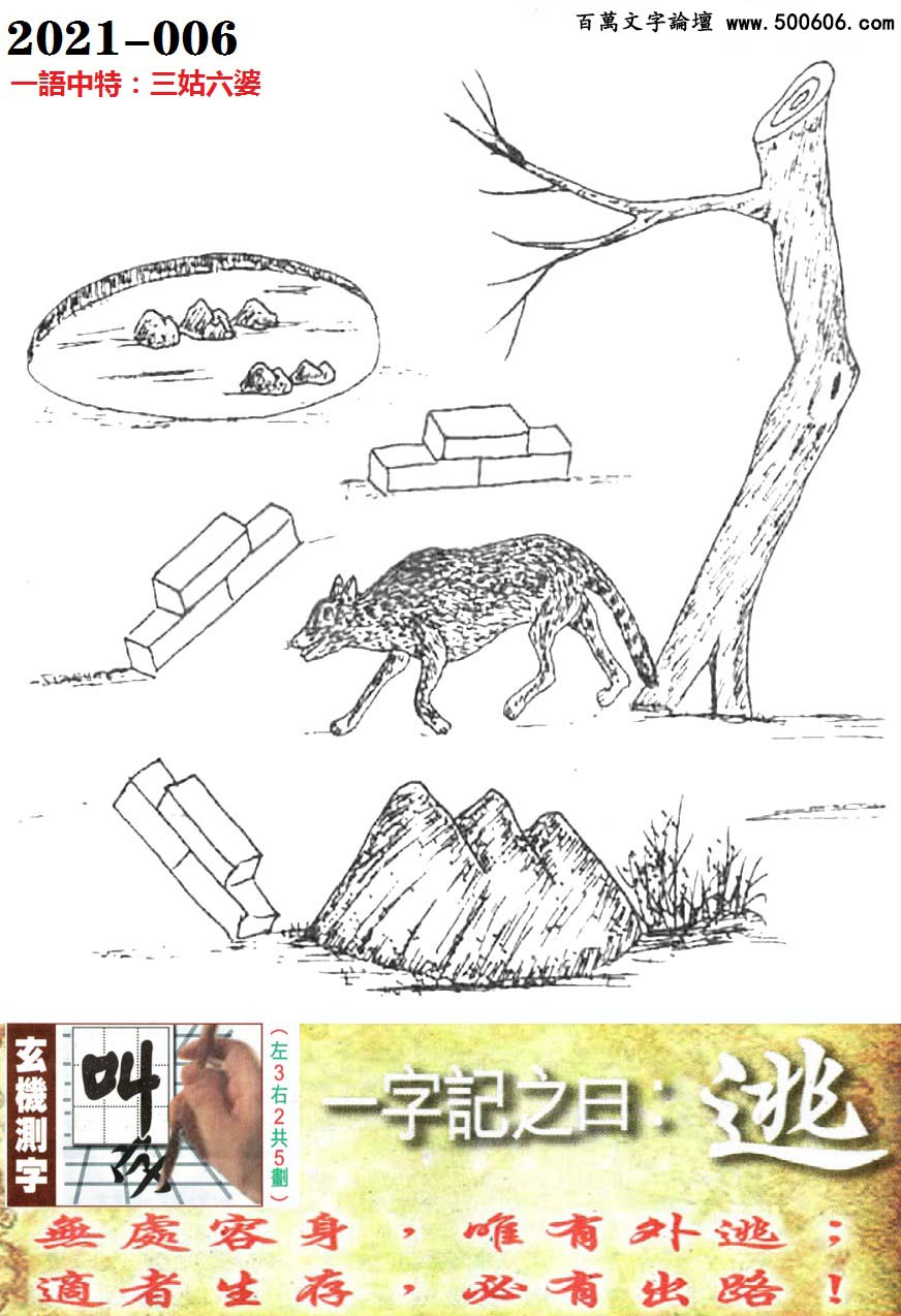 006期跑狗一字�之曰:【逃】_�o�容身,唯有外逃;_�m者生存,必有出路!