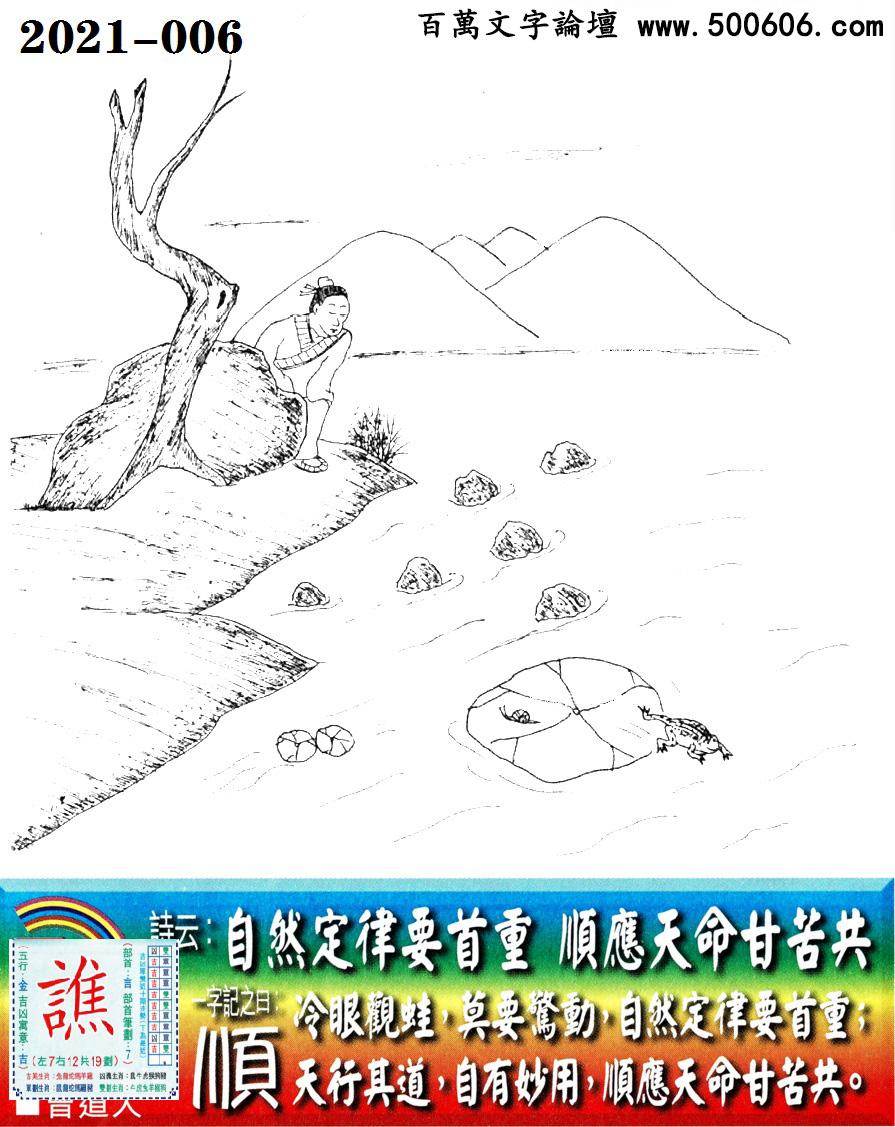 006期老版跑狗一字�之曰:【�】_��:自然定律要首重,���天命甘苦共。