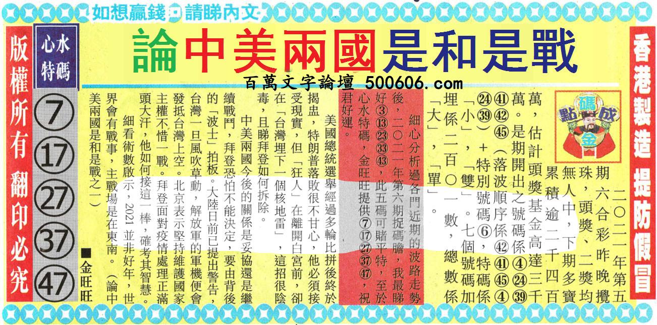 006期:金旺旺信箱彩民推荐→→《祝�一�i�x友心想事成》
