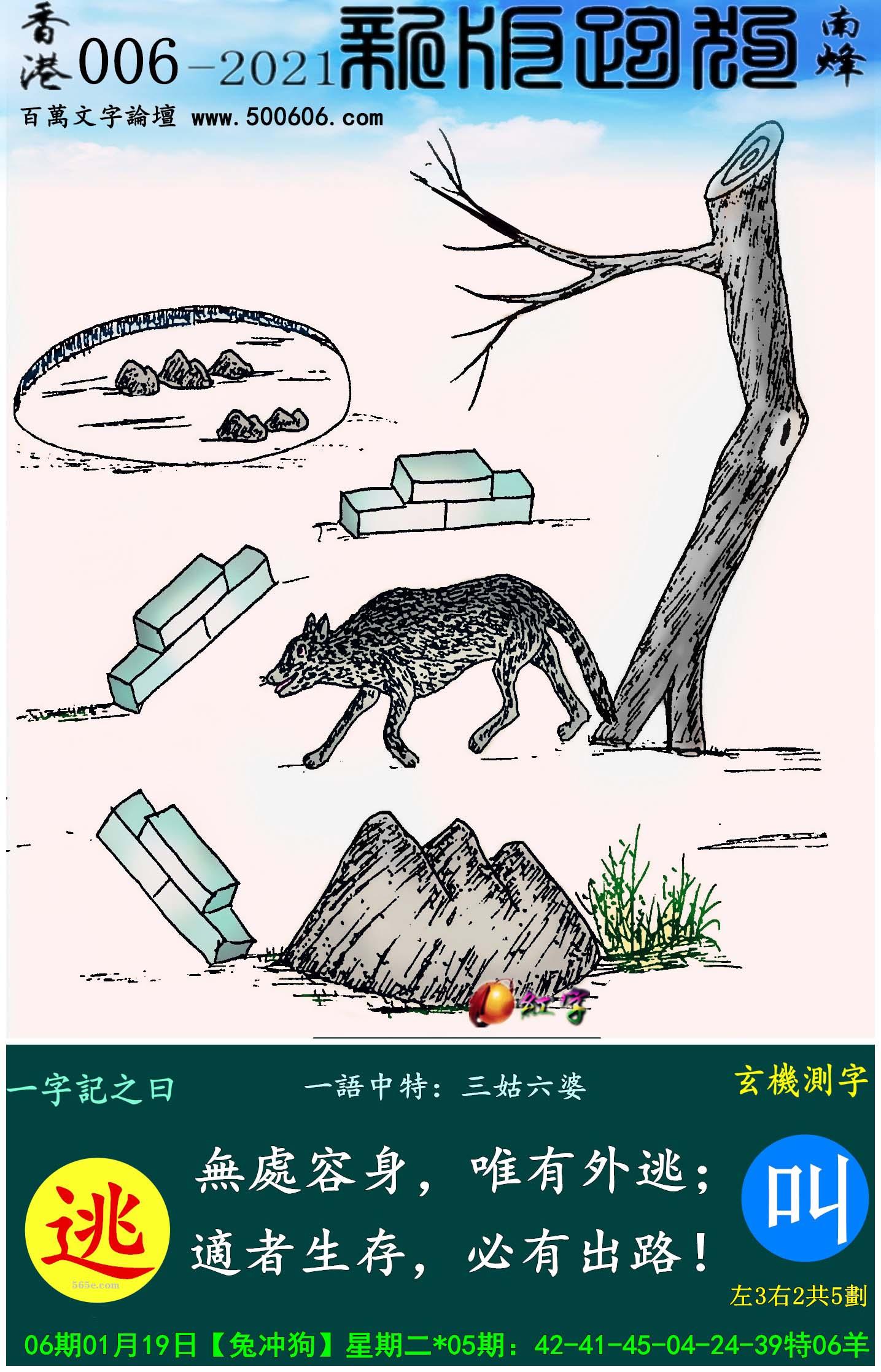 006期跑狗一字�之曰:【逃】 �o�容身,唯有外逃; �m者生存,必有出路!