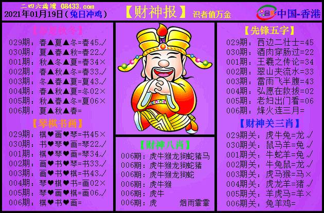 006期:紫财神报