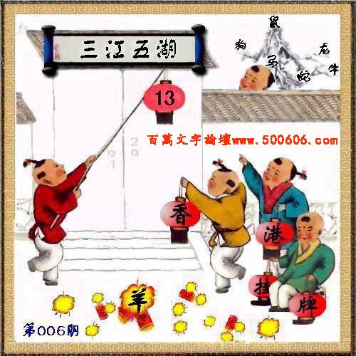 2021年006期正版彩图挂:13 爆:羊 挂牌成语:三江五湖 挂牌出肖:狗马蛇鼠龙牛