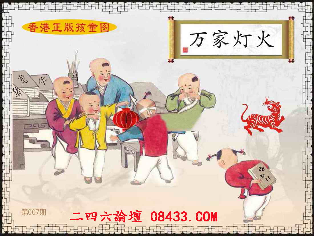 007期:香港正版孩童图