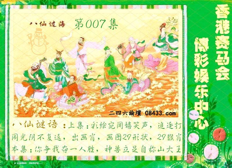 007期:绿色玄机-七仙女-白娘子
