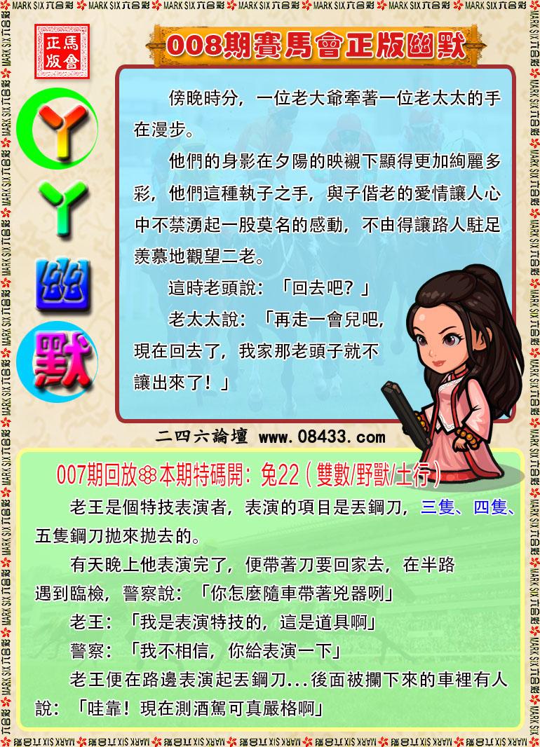 008期:丫丫生活幽默