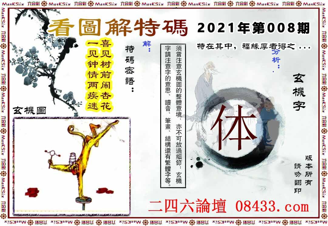 008期:马会内幕原创→〖看图解特码〗