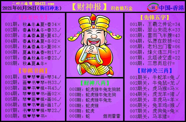 008期:紫财神报