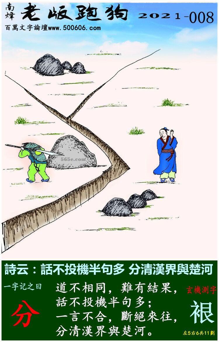 008期老版跑狗一字記之曰:【分】 詩雲:話不投機半句多,分清漢界與楚河。