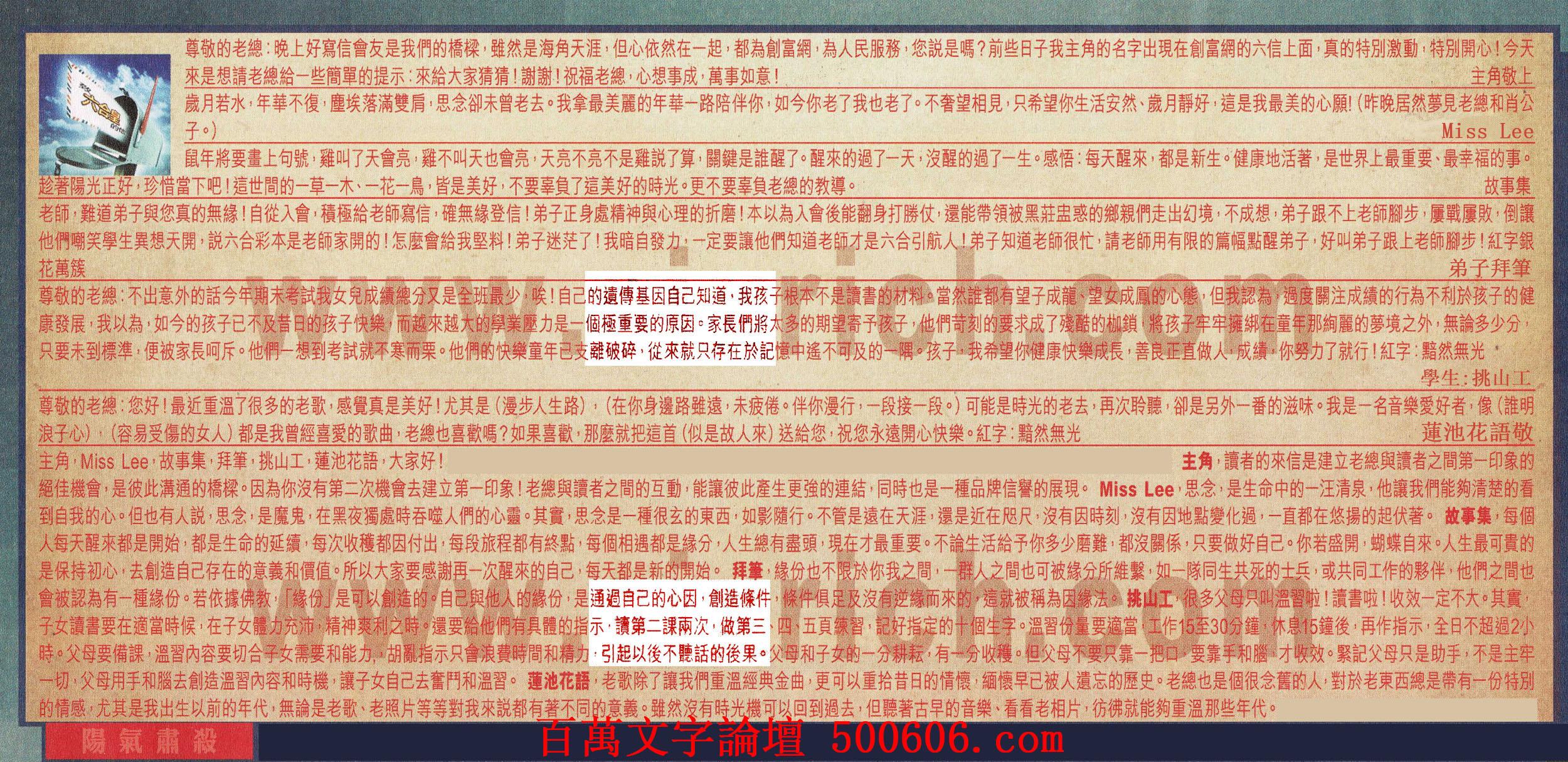 008期:彩民推荐六合皇信箱(紅字:陽氣肅殺)