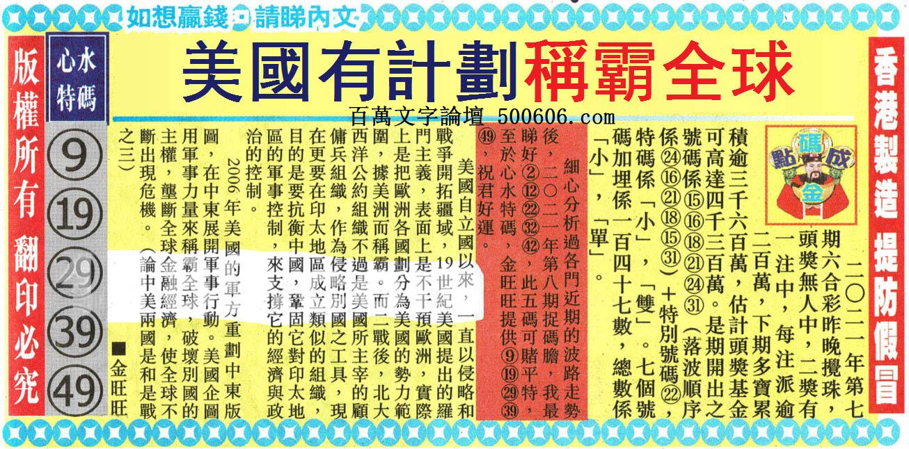 008期:金旺旺信箱彩民推荐→→《點碼成金·面上貼金》