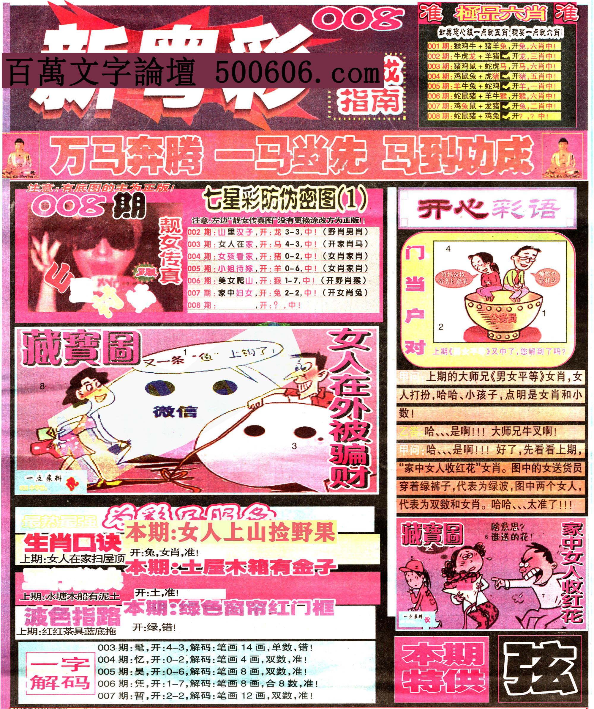 008期:彩民推荐:≮新粤彩≯→(博彩必备)