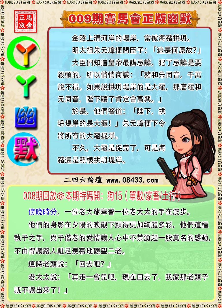 009期:丫丫生活幽默