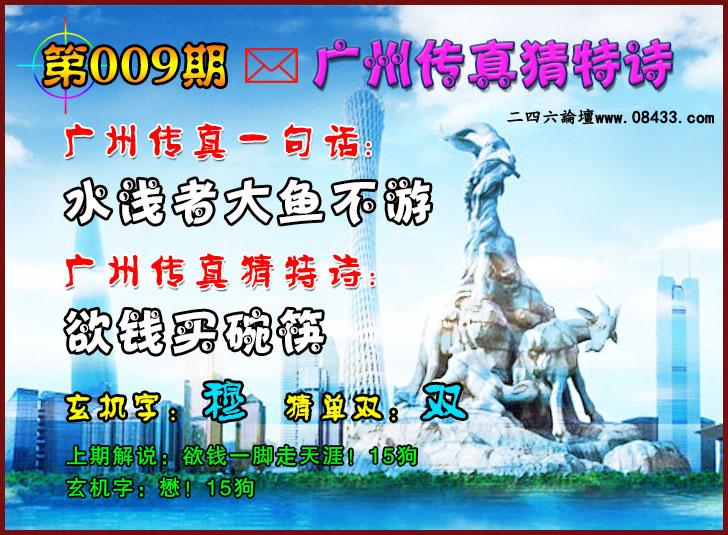 009期:广州传真猜特诗