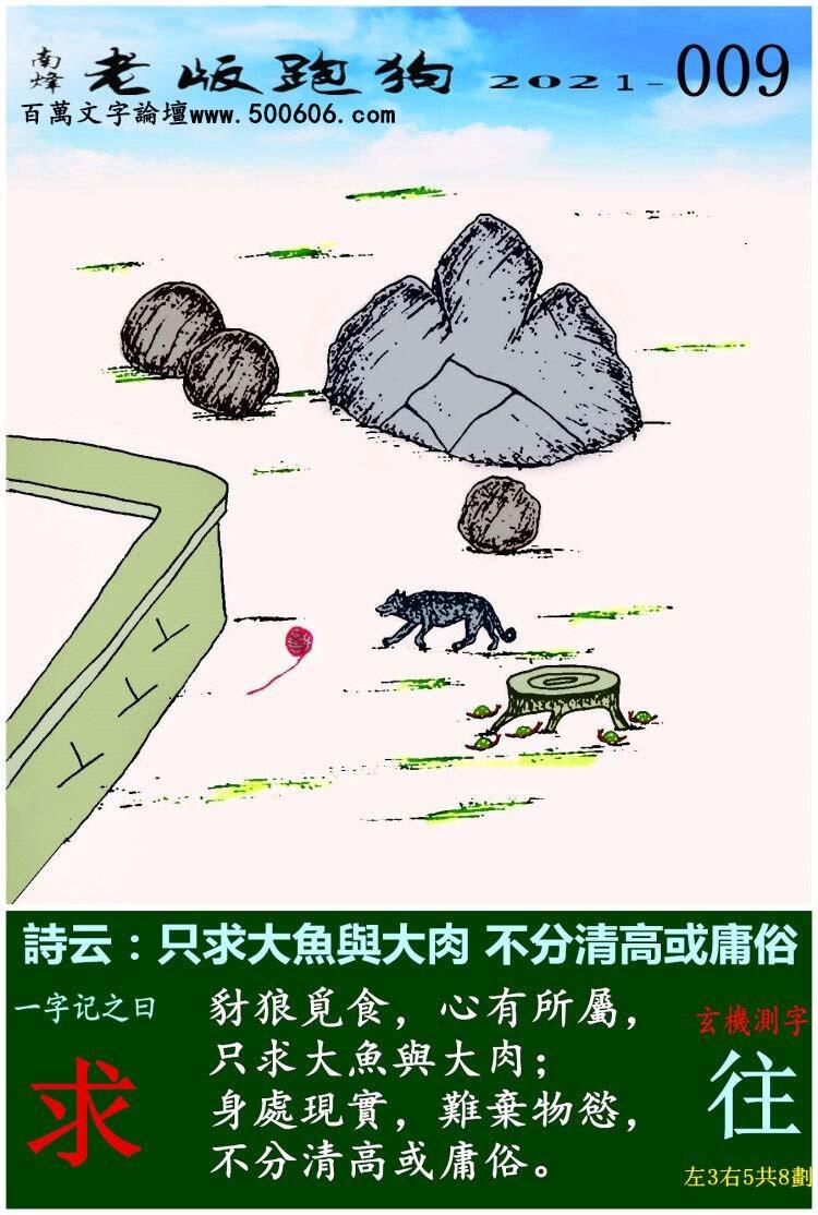 009期老版跑狗一字�之曰:【求】 ��:只求大�~�c大肉,不分清高或庸俗。