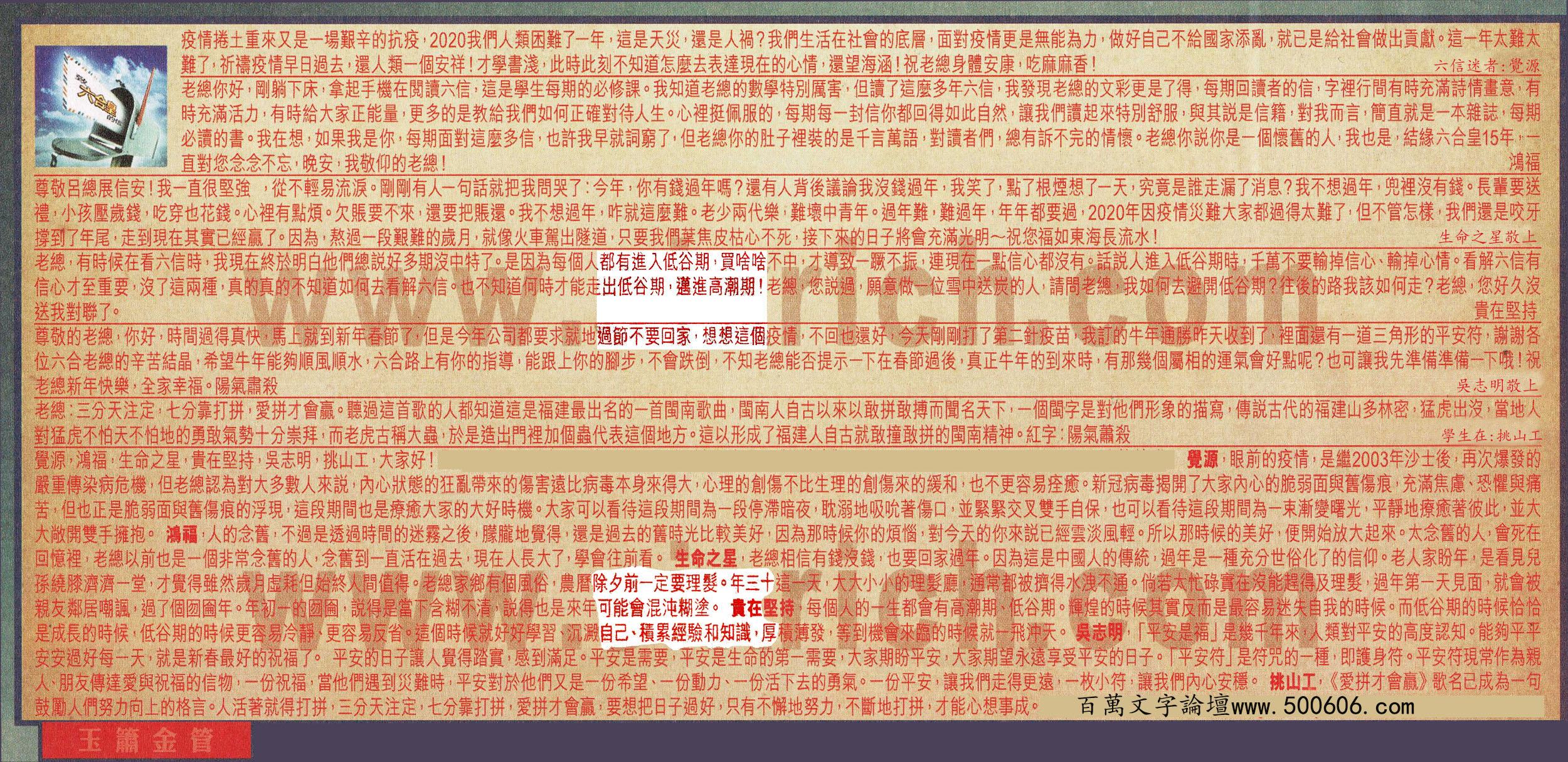 009期:彩民推荐六合皇信箱(�t字:玉�金管)_009期开奖结果:10-46-31-02-35-30-T03狗/蓝/木