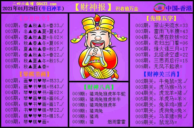009期:紫财神报