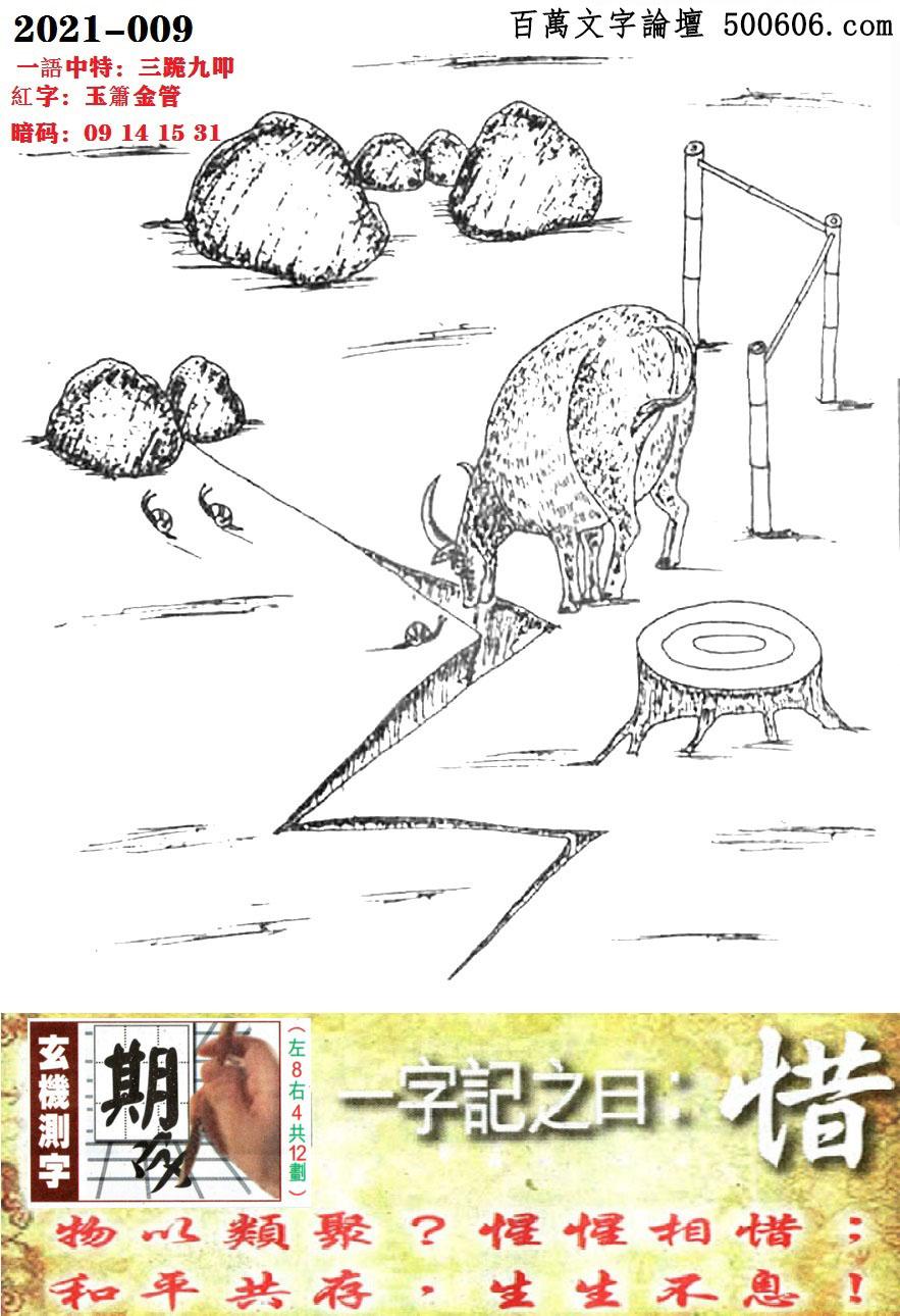 009期跑狗一字�之曰:【惜】_物以�聚?惺惺相惜;_和平共存,生生不息!