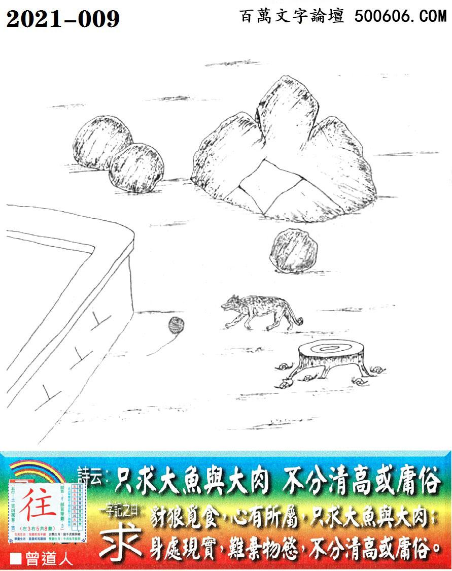 009期老版跑狗一字�之曰:【求】_��:只求大�~�c大肉,不分清高或庸俗。