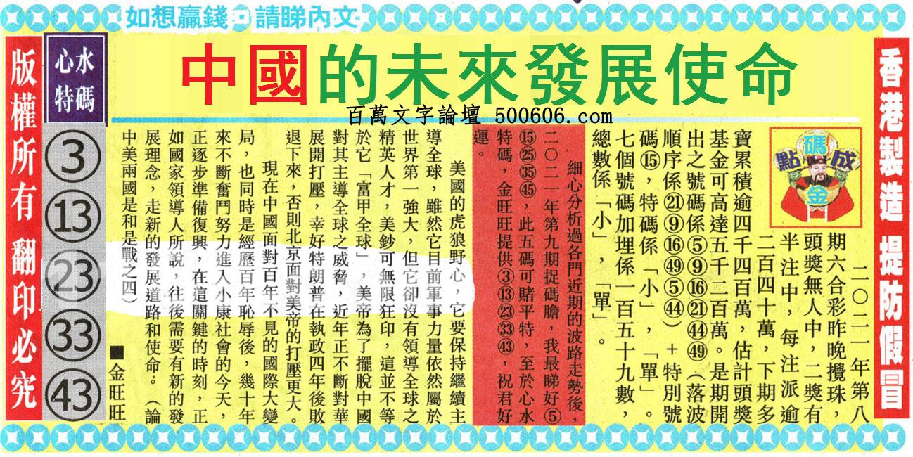 009期:金旺旺信箱彩民推荐→→《江畔人家自�u�D肉美食》