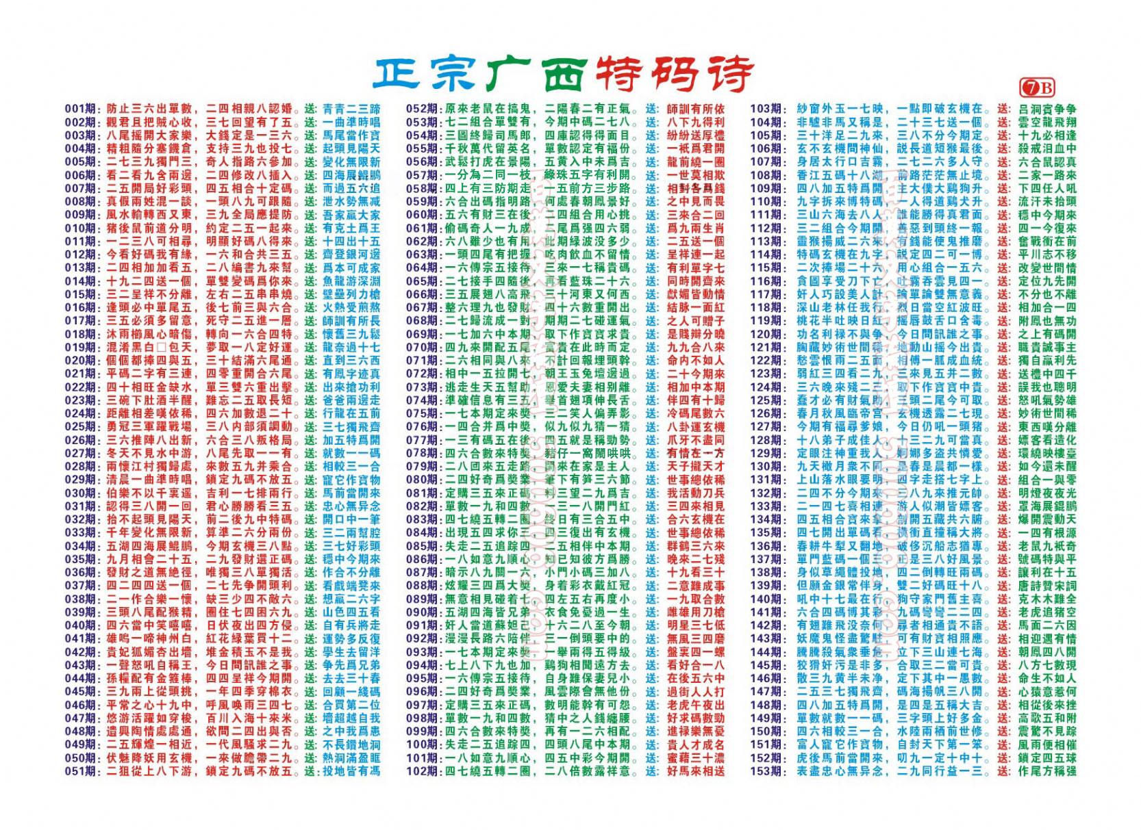 →→→2021年生肖波色表←←←
