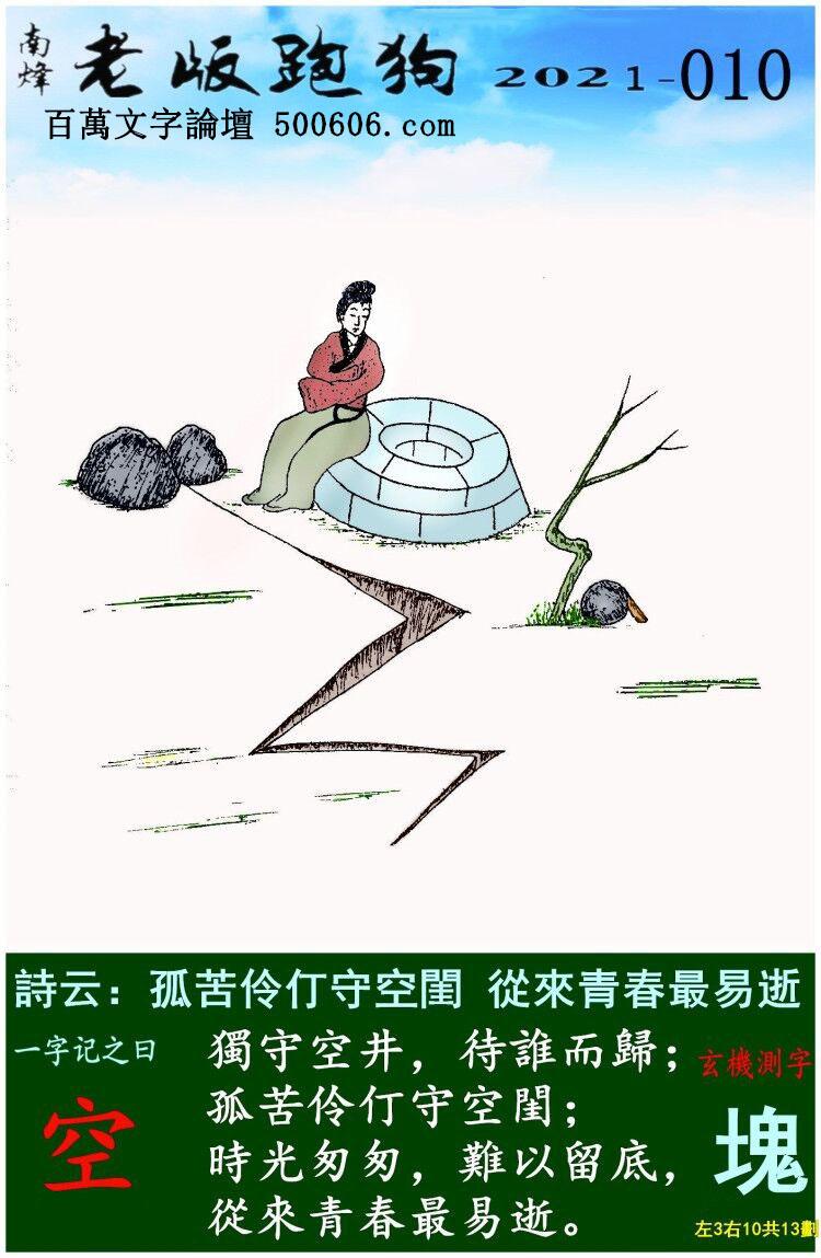 010期老版跑狗一字�之曰:【空】 ��:孤苦伶仃守空�|,��砬啻鹤钜资拧�