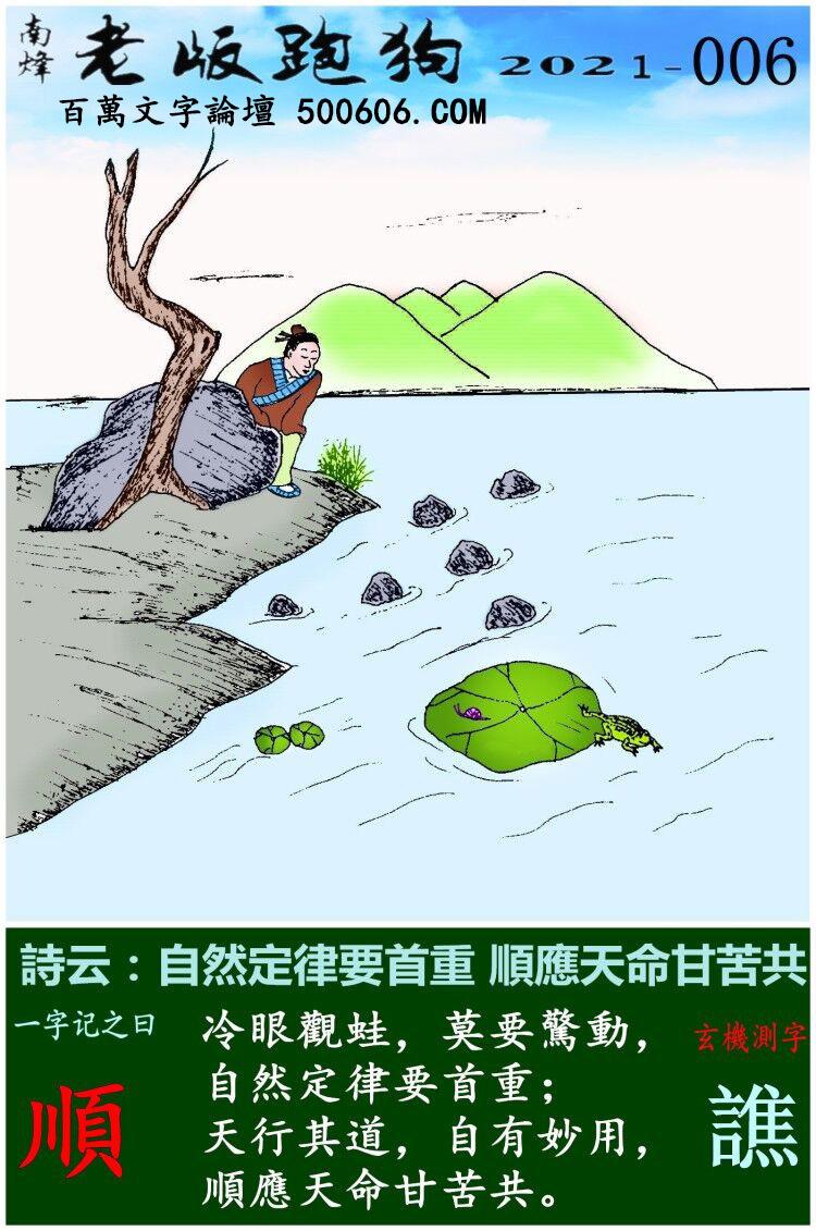 006期老版跑狗一字�之曰:【�】 ��:自然定律要首重,���天命甘苦共。