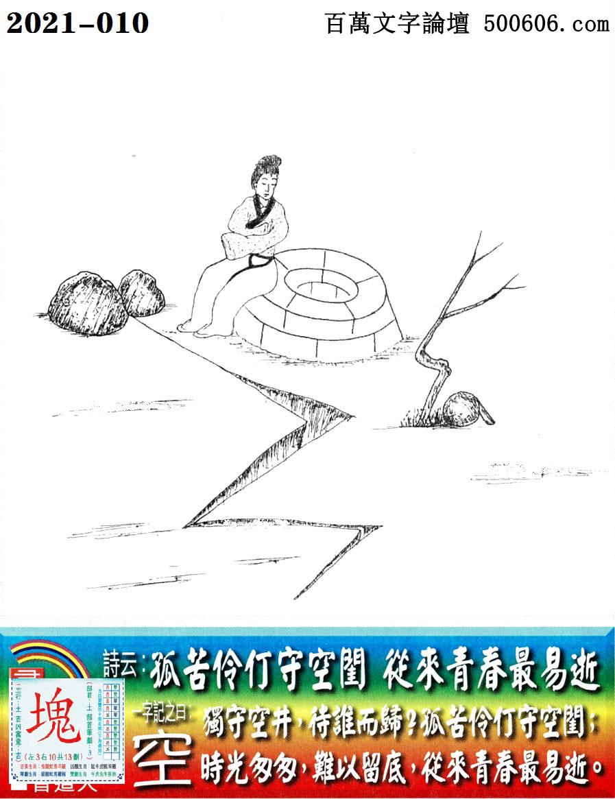 010期老版跑狗一字�之曰:【空】_��:孤苦伶仃守空�|,��砬啻鹤钜资拧�