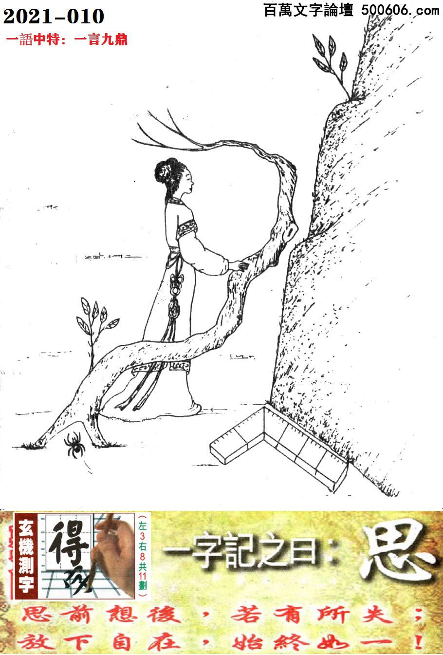 010期跑狗一字�之曰:【思】_思前想後,若有所失;_放下自在,始�K如一!