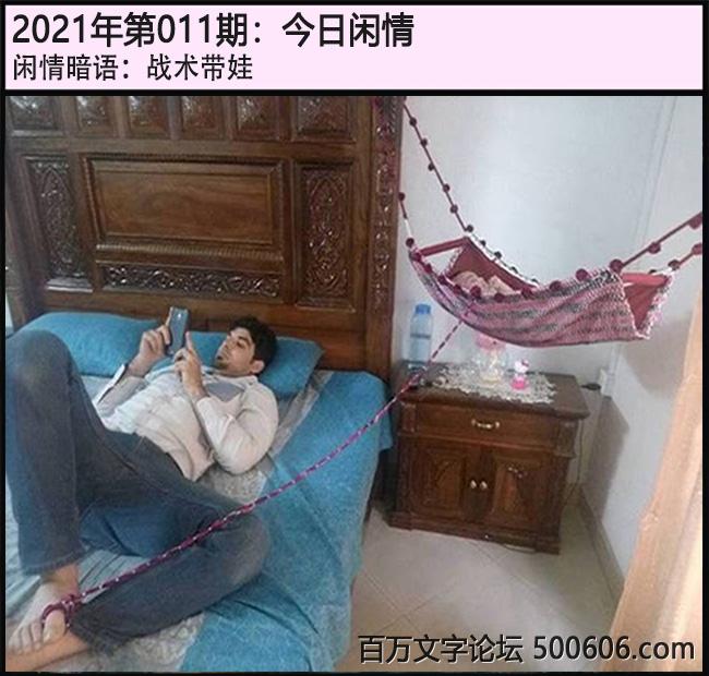 011期今日闲情:战术带娃