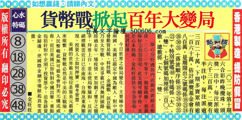 011期:金旺旺信箱彩民推荐→→《祝福�髌妗ぴ缛湛�汀�